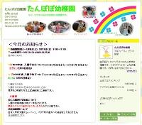 tanpopo-kindergarten