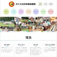 オイスカ日本語幼稚園