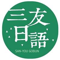 三友日語 (私立三友語文短期補習班)