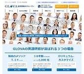 外国人に日本語を教える
