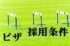 shinsotsu-barrier