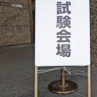 nihongo-kentei-kaijyou