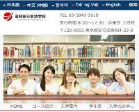 東和新日本語学校