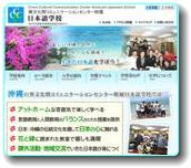 okinawa-japanese-school