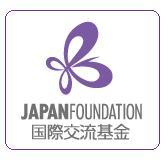 国際交流基金の求人
