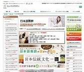 ヒューマンアカデミー日本語教師養成講座の求人
