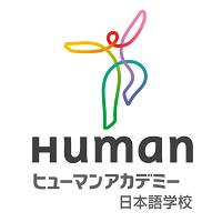 ヒューマンアカデミー日本語学校の求人