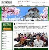 大阪日本語学院