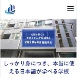 万和国際教育学院