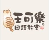 台湾の求人