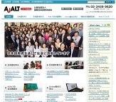 国際日本語普及協会 AJALTの求人