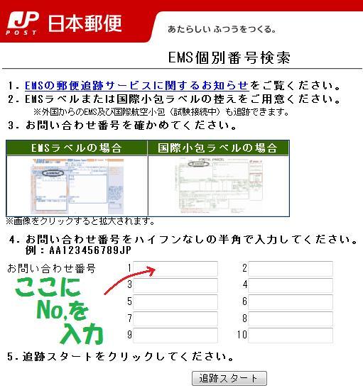日本語教師養成講座教材追跡日本国内発送状況