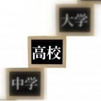 高卒で日本語教師