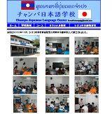 ラオスの日本語学校