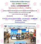 thai-japanese-school
