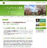 ドイツの日本人学校で求人
