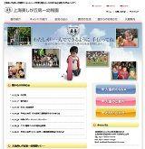 上海美しが丘モンテッソーリ幼稚園