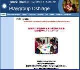 playgroup-oshiage