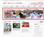 sakuramontessori.jp
