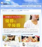 アメリカの日本語教室