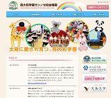 nishiyamato-academy-preschool