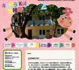 タイ キラキラキッズ幼稚園
