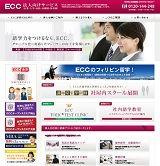 ECCで日本語教師募集