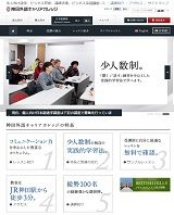 kanda-gaigo-career-college