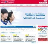 meiko-plus-academy