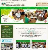 大阪のインターナショナルスクール