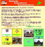 北海道で講師募集