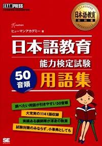 50音順用語集