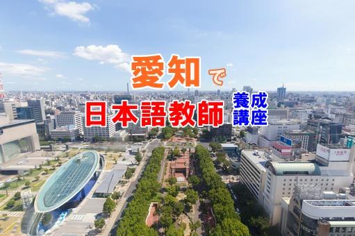 愛知で日本語教師養成講座