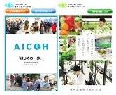 aicoh-career-design-school