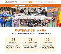 青池調理師専門学校日本語科