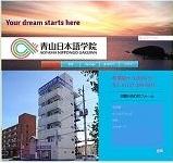 aoyama-institute-of-japanese-launguage