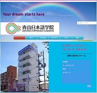 青山日本語学院