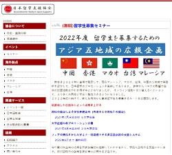 日本留学支援協会