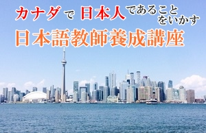 カナダで日本語教師養成講座