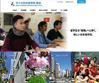 daiki-japanese-language-school