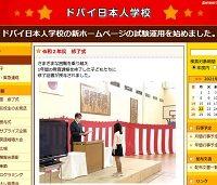 ドバイ日本人幼稚園