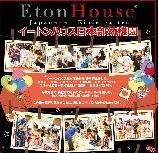 eaton-house