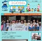 fuji-pre-school-jakarta
