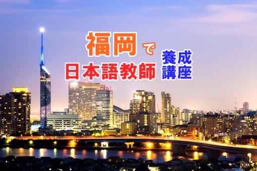 福岡で日本語教師養成講座