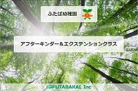 futabakai-usa
