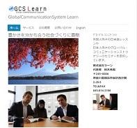 青森で日本語教師募集