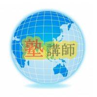 グローバルな塾講師