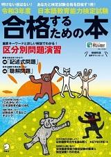 日本語教育能力検定試験合格するための本