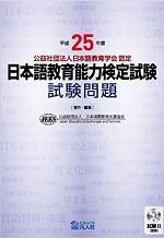 平成25年検定試験問題