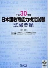平成30年日本語教育能力検定過去問